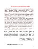 Системата и структурата на публичното право
