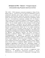 История на МО Тема 6 Международни отношения след Първата световна война