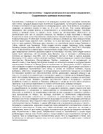 Класическа геополитика национални школи и основни направления Съвременната световна геополитика