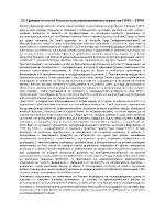 Приоритетите на Руската външнополитическа стратегия 19911999