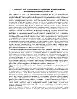 Периодът на Студената война - специфики историографски и теоретични проблеми1945-1989 г