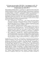 Втората световна война 1939-1945 г и последиците за МО + 20 Втората световна война 1939-1945 г и установяването на новия международен ред 1945-1955 г