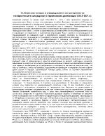 Виенският конгрес и утвърждаването на принципите на монархическата солидарност в европейската дипломация 1815-1871 г