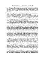 Димитър Талев-Образна система в железния светилник