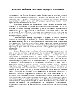 Разказите на Йовков - послания за доброта и човечност