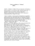 Темата за войната в Илиада от Омир