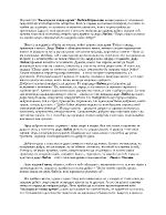 Българи от старо време - анализ
