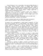 Песен за човека - Никола Вапцаров