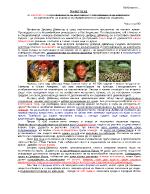 Хипотеза относно култивирането на растенията и опитомяването на животните