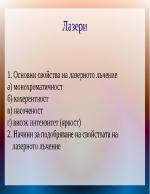 Лазери