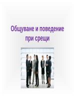 Общуване и поведение при срещи