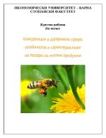 Конкуренция в аграрната сфера - пазар на пчелни продукти