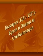 България 1241 - 1371 г Кризи и опити за стабилизация