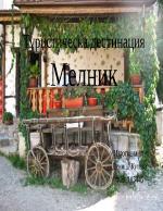 Мелник - град на красота и култура
