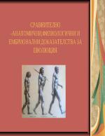Сравнително-анатомични физиологични и ембрионални доказателства за еволюция