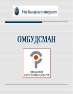 Институцията омбудсман