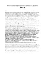 Поселения на Черняховската култура на средния Днестър
