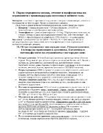 Първа медицинска помощ лечение и профилактика на отравянията с циановодородна киселина и нейните соли