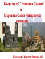 Къща-музей Емилиян Станев и църквата Свети четиридесет мъченици