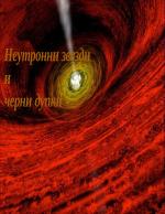 Неутронни звезди и черни дупки