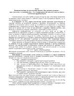 Химични методи на качествения анализ Аналитична реакция чувствителност и специфичност Сух предварителен анализ и мокър анализ Системен и дробен анализ