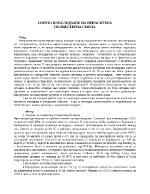 Синтез и изследване на ненаситена полиестерна смола