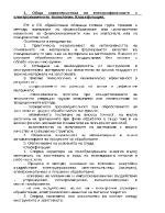 Обща характеристика на електрофизичните и електрохимичните технологии Класификация