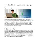 Сътрудничество с други хора и персонализиране на Майкрософт офис Word 2007