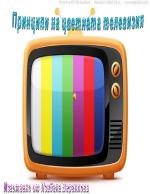 Принципи на цвветната телевизия