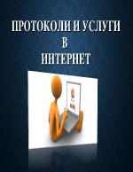 Протоколи и услуги в Интернет