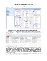 Access 2010 - задачи