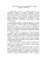 Политическата криза и управлението на Стефан Стамболов 1886-1894