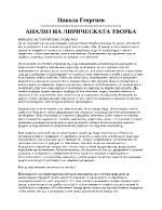 Никола Геогриев - Анализ на лирическата творба 93 стр