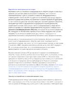 Европейските телекомуникационни пазари