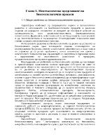 Математическо представяне на биохимичните процеси