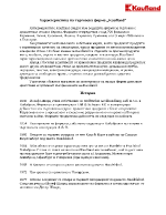 Характеристика на търговска фирма Kaufland