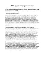 Общи изисквания за безопасност при изпълнение на СМР
