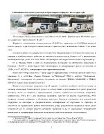 Икономическа характеристика на транспортната фирма