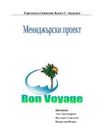 Бизнес план на туристическа агенция
