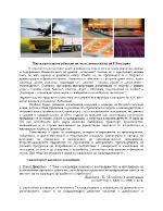 Развитие на логистичния пазар в България