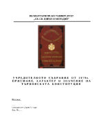 Учредителното събрание от 1879 г Приемане характер и значение на Търновската конституция