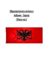 Образователната система в Албания ЕвропаЮжна част