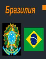 държавата Бразилия