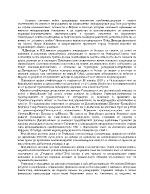 Дипломатическа подготовка на Втората световна война