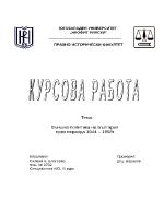 Външна политика на България през периода 1944 1958 г