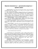 Протестантизъм римокатолицизъм православие