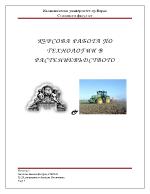План за растениевъдно производство
