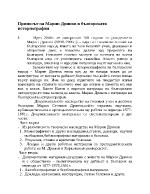 Приносът на Марин Дринов в българската историография