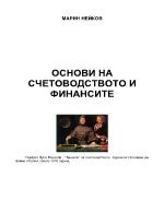 Основи на счетоводството и финансите - Марин Нейков учебник
