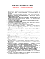 Разработени теми за държавен изпит по Печатни комуникации